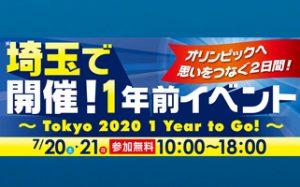 埼玉で開催!1年前イベント ~Tokyo 2020 1 Year to Go!~