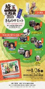 埼玉WABISABI大祭典2019・きものサミット ~糸でつながるまちづくり~
